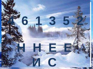 4 6 1 3 5 2 Н Н Е Е И С FokinaLida.75@mail.ru
