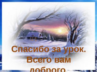 Спасибо за урок. Всего вам доброго. FokinaLida.75@mail.ru