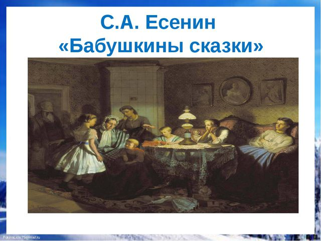 С.А. Есенин «Бабушкины сказки» FokinaLida.75@mail.ru