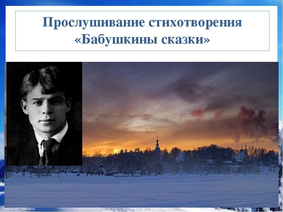 Прослушивание стихотворения «Бабушкины сказки» FokinaLida.75@mail.ru
