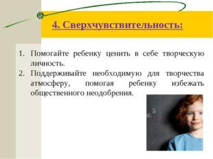 4. Сверхчувствительность: Помогайте ребенку ценить в себе творческую личность