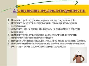 2. Ощущение неудовлетворенности: Помогайте ребенку учиться строить его систем