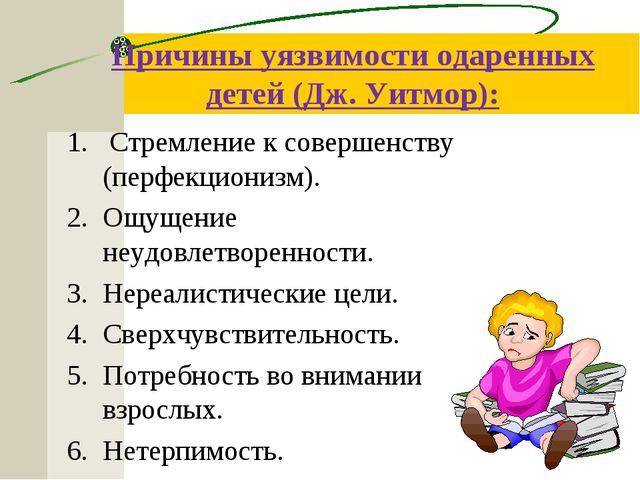 Причины уязвимости одаренных детей (Дж. Уитмор): Стремление к совершенству (п...
