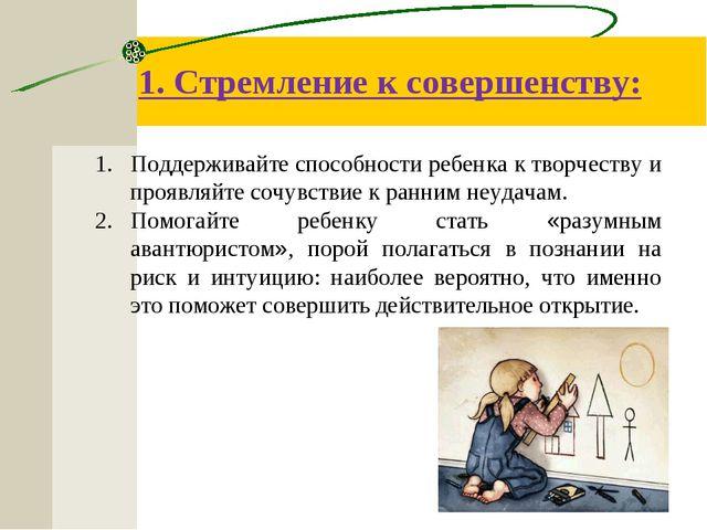 1. Стремление к совершенству: Поддерживайте способности ребенка к творчеству...