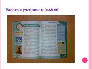 Работа с учебником (с.68-69)