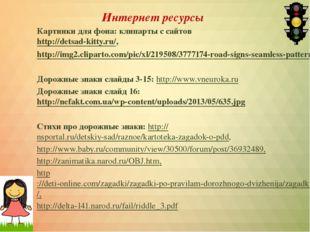 Интернет ресурсы Картинки для фона: клипарты с сайтов http://detsad-kitty.ru/