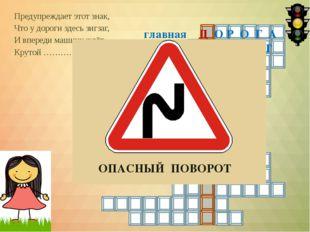 Предупреждает этот знак, Что у дороги здесь зигзаг, И впереди машину ждёт Кр