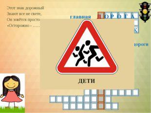Этот знак дорожный Знают все не свете, Он зовётся просто: «Осторожно - …….»
