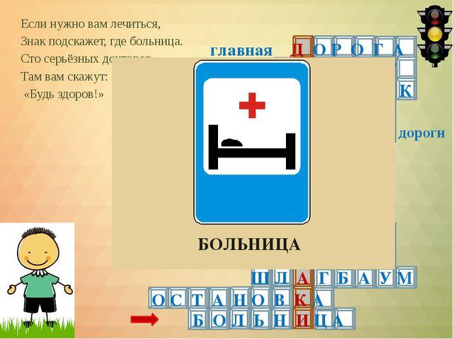 Если нужно вам лечиться, Знак подскажет, где больница. Сто серьёзных докторо...