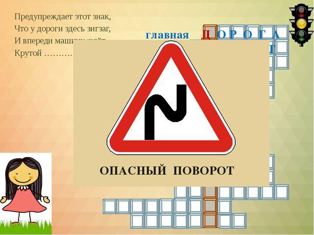 Предупреждает этот знак, Что у дороги здесь зигзаг, И впереди машину ждёт Кр...