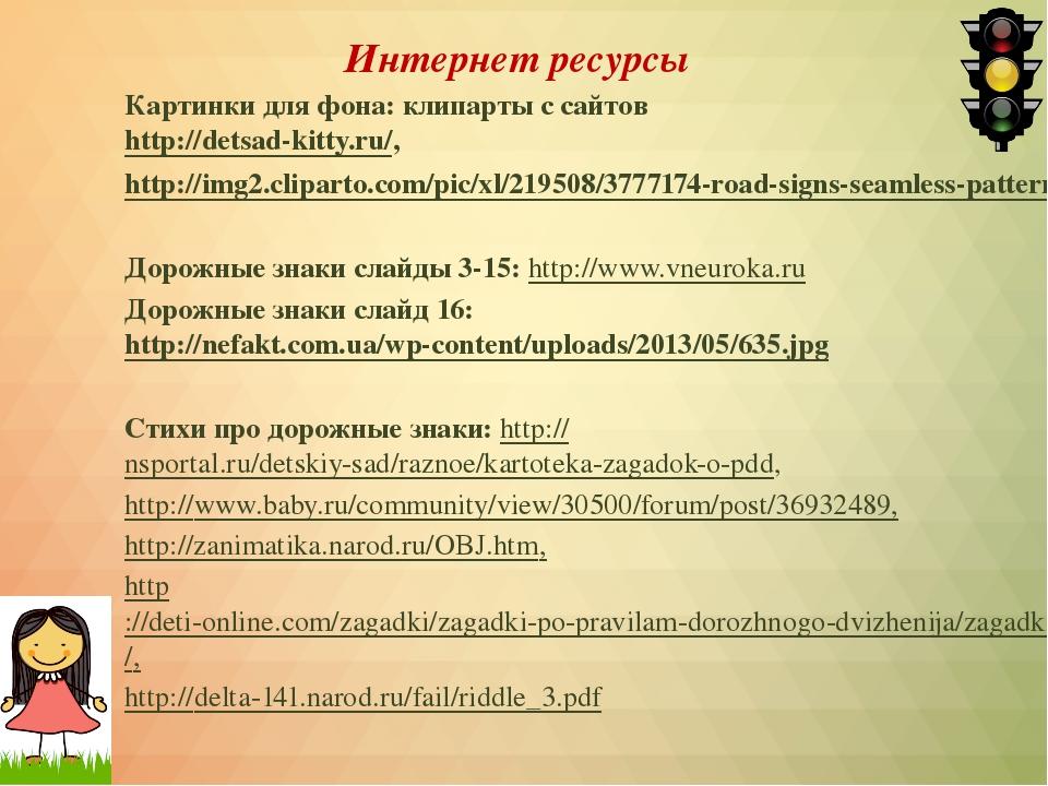 Интернет ресурсы Картинки для фона: клипарты с сайтов http://detsad-kitty.ru/...