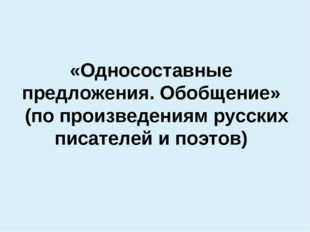«Односоставные предложения. Обобщение» (по произведениям русских писателей и