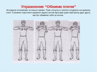 """Упражнение """"Обними плечи"""" Исходное положение: встаньте прямо. Руки согнуты в"""