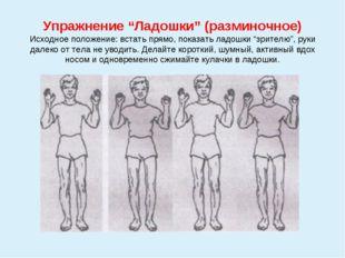 """Упражнение """"Ладошки"""" (разминочное) Исходное положение: встать прямо, показат"""