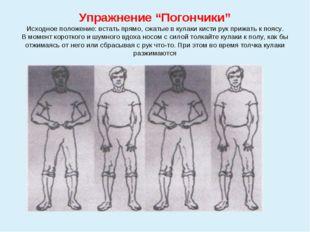 """Упражнение """"Погончики"""" Исходное положение: встать прямо, сжатые в кулаки кист"""