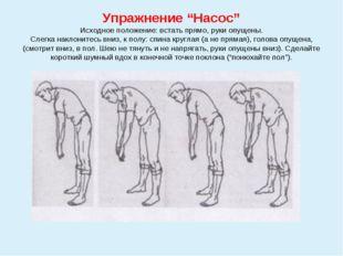 """Упражнение """"Насос"""" Исходное положение: встать прямо, руки опущены. Слегка нак"""