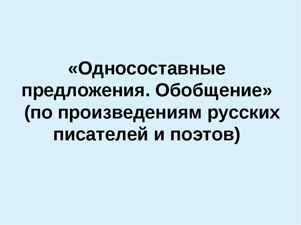 «Односоставные предложения. Обобщение» (по произведениям русских писателей и...