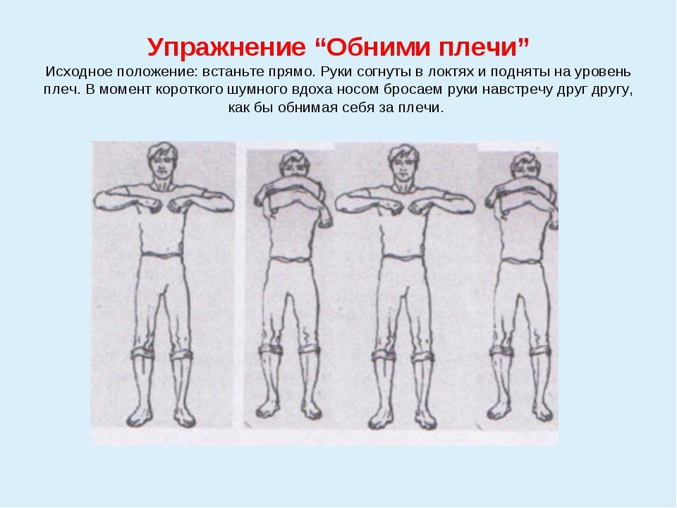 """Упражнение """"Обними плечи"""" Исходное положение: встаньте прямо. Руки согнуты в..."""