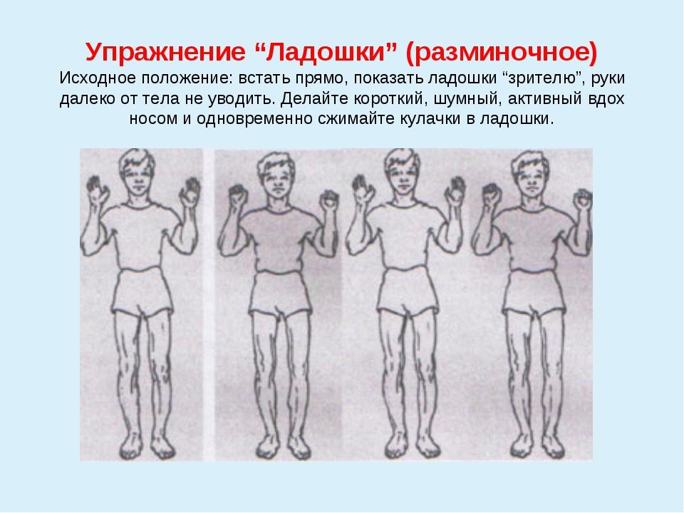 """Упражнение """"Ладошки"""" (разминочное) Исходное положение: встать прямо, показат..."""