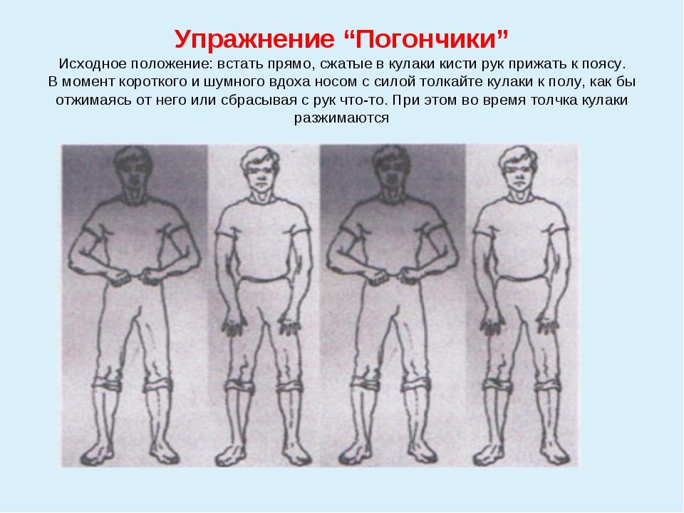 """Упражнение """"Погончики"""" Исходное положение: встать прямо, сжатые в кулаки кист..."""