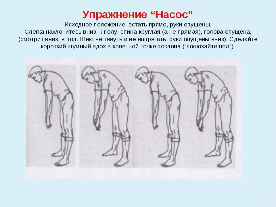 """Упражнение """"Насос"""" Исходное положение: встать прямо, руки опущены. Слегка нак..."""