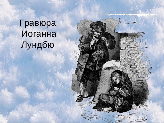Гравюра Иоганна Лундбю