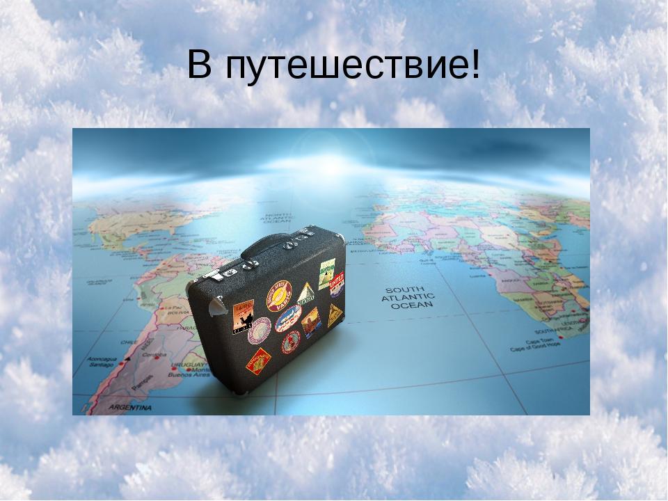 В путешествие!