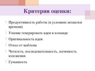 Критерии оценки: Продуктивность работы (в условиях нехватки времени) Умение г