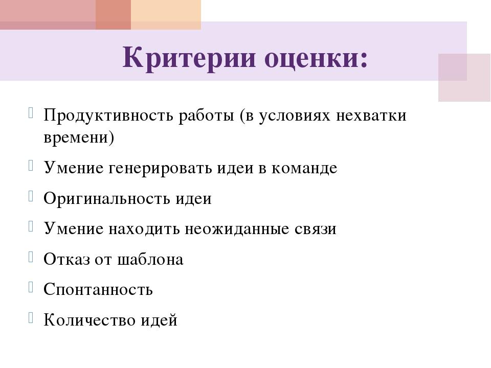 Критерии оценки: Продуктивность работы (в условиях нехватки времени) Умение г...
