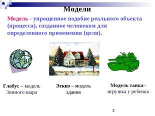 Модели Модель - упрощенное подобие реального объекта (процесса), созданное че