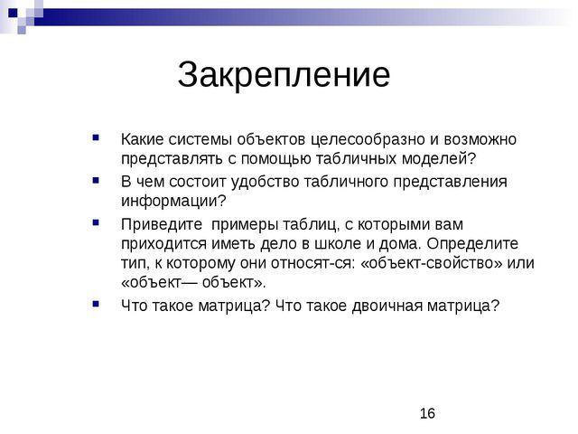 Закрепление Какие системы объектов целесообразно и возможно представлять с по...