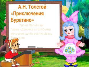 А.Н. Толстой «Приключения Буратино» Уроки Мальвины Глава «Девочка с голубыми