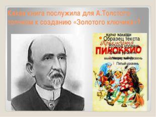 Какая книга послужила для А.Толстого толчком к созданию «Золотого ключика»?