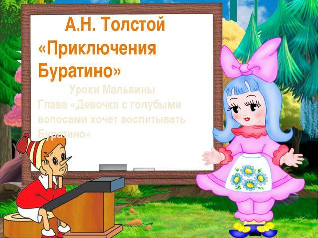 А.Н. Толстой «Приключения Буратино» Уроки Мальвины Глава «Девочка с голубыми...