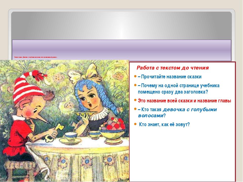 Чтение главы «Девочка с голубыми волосами хочет воспитывать Буратино». Работ...