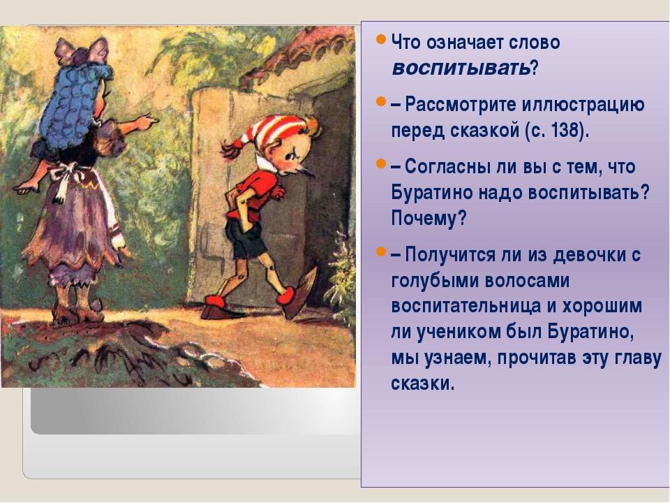 Что означает слово воспитывать? – Рассмотрите иллюстрацию перед сказкой (с. 1...