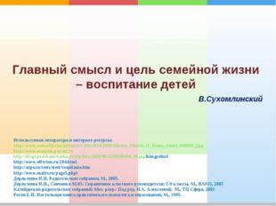 Используемая литература и интернет-ресурсы: http://www.zastavki.com/pictures/
