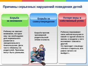 Причины серьезных нарушений поведения детей Борьба за внимание Ребенку не хва