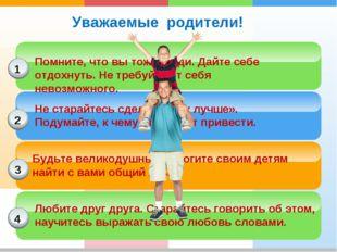 1 2 3 Уважаемые родители! 4 Помните, что вы тоже люди. Дайте себе отдохнуть.