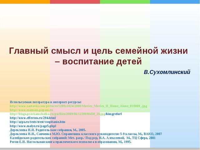 Используемая литература и интернет-ресурсы: http://www.zastavki.com/pictures/...