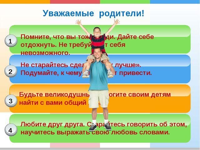 1 2 3 Уважаемые родители! 4 Помните, что вы тоже люди. Дайте себе отдохнуть....