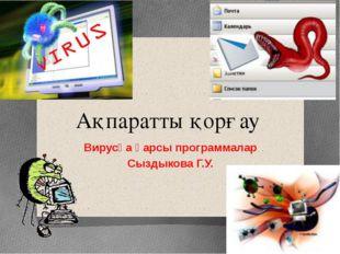 Ақпаратты қорғау Вирусқа қарсы программалар Сыздыкова Г.У.