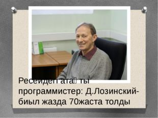 Ресейдегі атақты программистер: Д.Лозинский-биыл жазда 70жаста толды