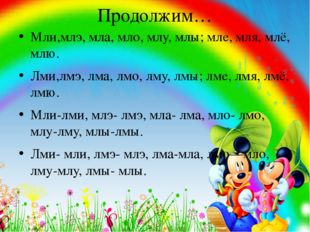 Продолжим… Мли,млэ, мла, мло, млу, млы; мле, мля, млё, млю. Лми,лмэ, лма, лмо