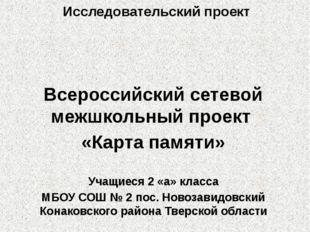 Исследовательский проект Всероссийский сетевой межшкольный проект «Карта памя