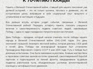 К 70-летию Победы Память о Великой Отечественной войне, ставшей для нашего по