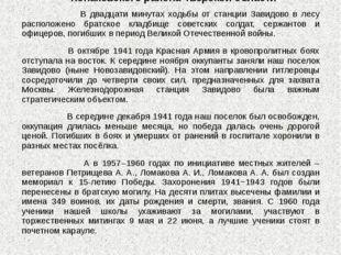Братская могила воинов в посёлке Новозавидовский Конаковского района Тверской