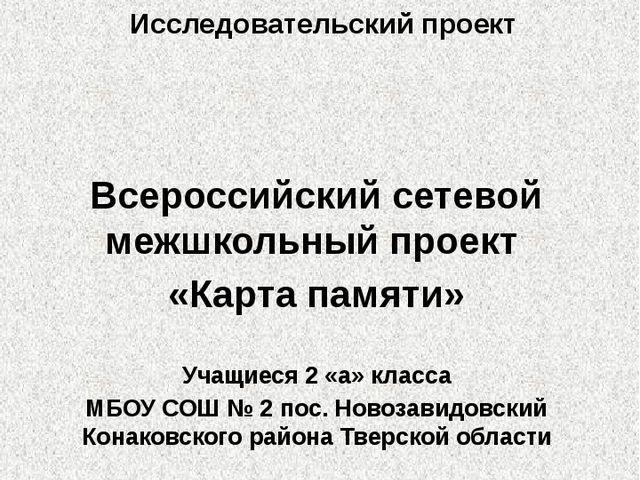 Исследовательский проект Всероссийский сетевой межшкольный проект «Карта памя...