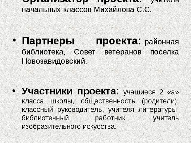 Организатор проекта: учитель начальных классов Михайлова С.С. Партнеры проек...