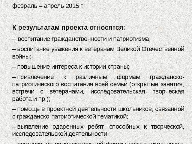 Сроки реализации проекта: февраль – апрель 2015 г. К результатам проекта от...